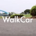 持ち運べるクルマ「WalkCar」