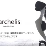 立っているのに座ってる!?ウェアラブル椅子「アルケリス(Archelis)」